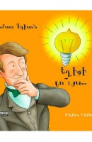 Lets be Light, Thomas Edison