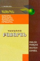 Armenian-english-french-german-spanish concise dictionary
