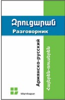 Armenian-Russian Phrase-book