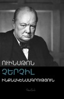 Winston Churchill, Autobiography