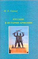 Russians in the history of Armenia