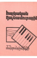 Armenian Piano Miniatures