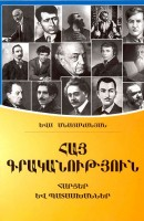 Armenian literature. Questions and Answers