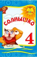 Abc book Solnishko-4