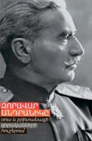 Zoravar Andranik in the memoirs of the Russian and British military
