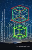 The Geometric Cube in Architectural Proportions of Early Medieval Armenian Churches
