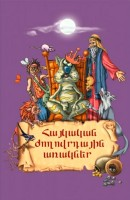 Armenian Folk Fables