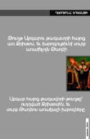 The Epistle of the Armenian King Abgar to Jesus Christ