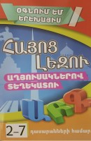 Armenian language, handbook