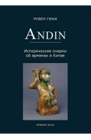 Andin. Historical studies of the Armenians in China