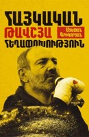 Armenian Velvet Revolution (in Armenian)