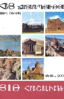 Seven Wonders of Armenian Architecture