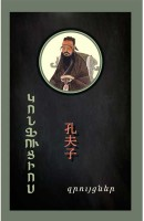 Confucius Talks