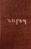 Book of Lamentations (West Armenian)
