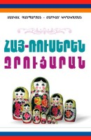 Armenian - Russian phrasebook