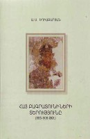 Armenian Bagratunis' Kingdom (885-908)