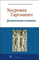 Dogmatic Works (Russian translation)
