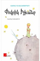 The Little Prince - 3D Book