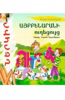 ABC auxiliary book for coloring