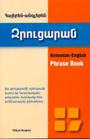 Armenian-English Phrase-book