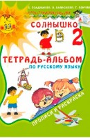 Solnishko 2 exercise-book / album