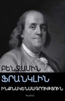 The Autobiography of Benjamin Franklin, hard cover