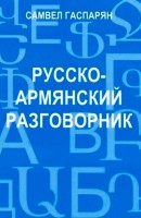 Russian - Armenian phrasebook