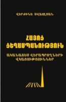 The Armenian Genocide + map + DVD (in Armenian)