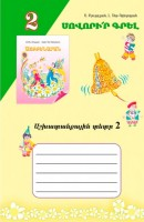 Alphabet workbook - 2