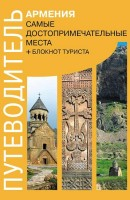 Guidebook. Armenia.Russian