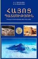 Armenian history: From ancient times to the present day