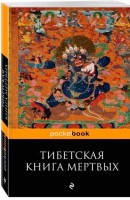 The Tibetan Book of the Dead, Bardo Thodol