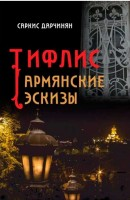 Tiflis. Armenian sketches  (in russian)