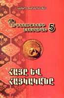 Encyclopedia of knowledge 5, Armenian and Armenians