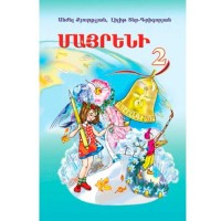 Armenian language (mayreni) 2