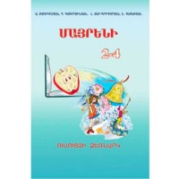 Armenian language 2-4 teacher's manual