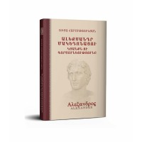 he life and work of Alexander the Great