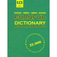 English-Armenian and Armenian-English dictionary 22000 words