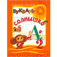 Abc book Solnishko-2