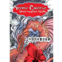 Red Lily (Chinese folk tales)