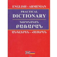 Practical dictionari, english-armenian