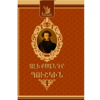 Alexander Pushkin, Book 1