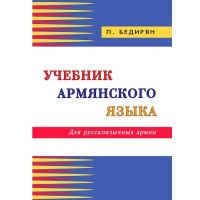 Textbook of the Armenian language. For Russian-speaking Armenians