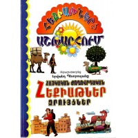 Armenian folk tales. Favorites 1