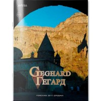 Historical monuments of Armenia, Geghard