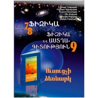 Physics 7-8, physics and astronomy 9 teacher's manual
