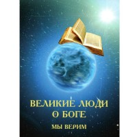 Quotes about God (russian)