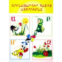 Colorful Armenian Alphabet