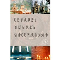 Selection of armenian monuments (in armenian)