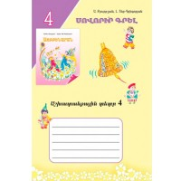 Alphabet workbook - 4
